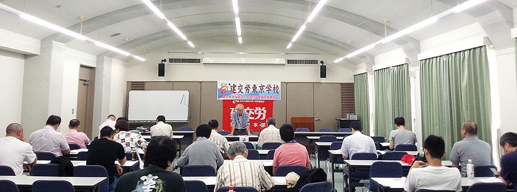 建交労東京学校