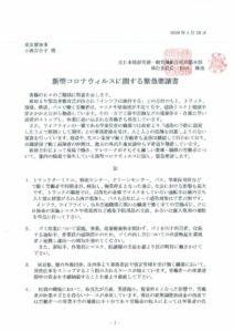 新型コロナウィルスに関する緊急要請書のサムネイル