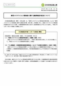 日本政策金融公庫のサムネイル