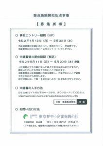 緊急販路開拓助成事業(東京都)のサムネイル