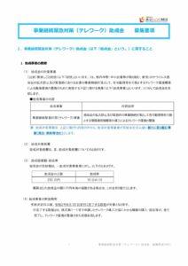 事業継続緊急対策(テレワーク)助成金(東京都)のサムネイル