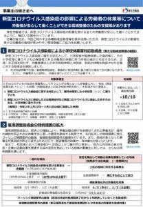 コロナウイルス対策事業主向け(厚労省)のサムネイル