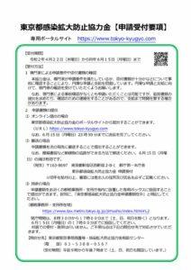 東京都感染拡大防止協力金のサムネイル