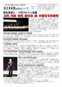 200604東京革新懇mailfaxニュース1023のサムネイル