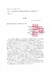 (本現物)争議支援総行動地裁要請200708のサムネイル