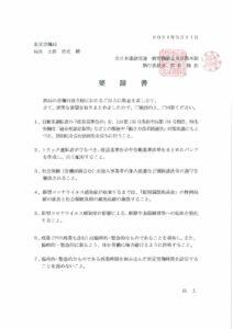 2021年5月21日 建交労東京労働局交渉要請文のサムネイル